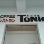 宮古島レストラン喫茶トニオの看板